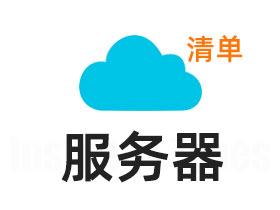 阿里云服务器优惠活动汇总表(更新)