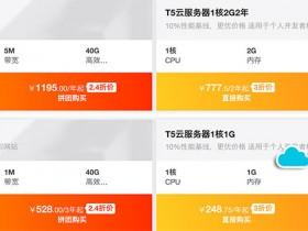 阿里云拼团优惠活动云服务器2.4折190元一年