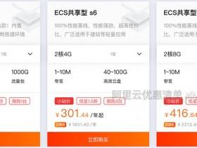 2021阿里云服务器云小站优惠价格表(配置报价)