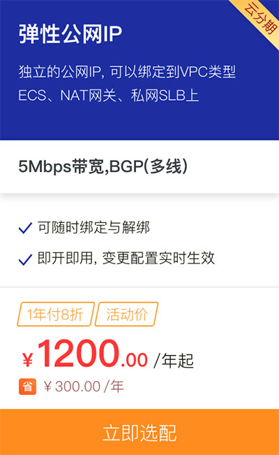 阿里云弹性公网IP优惠8折